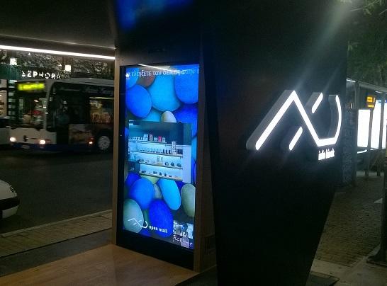 OpenMallAXD 84Mon4 Kiosk KinectNevma